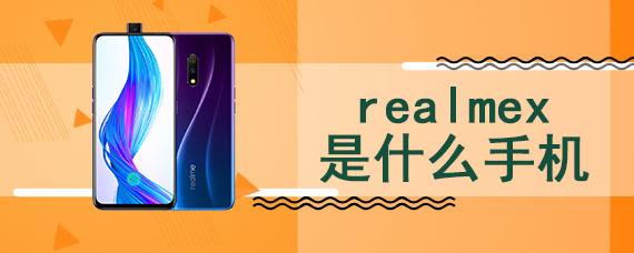 realmex是什么手机