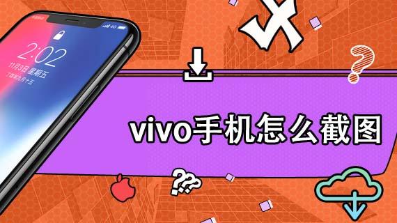 vivo手机怎么截图
