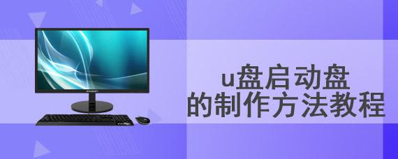 u盘启动盘的制作方法教程