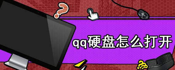 qq硬盘怎么打开