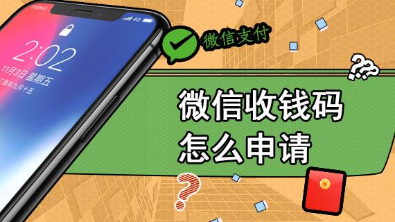微信收钱码怎么申请