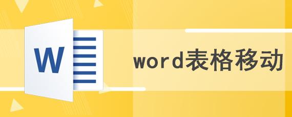 word表格移动