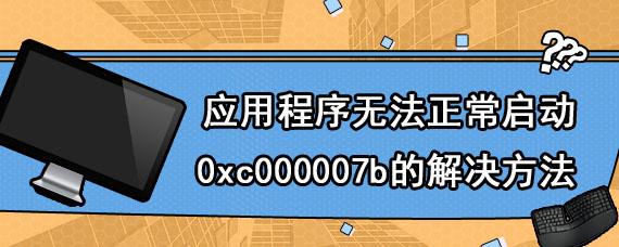 应用程序无法正常启动0xc000007b的解决方法
