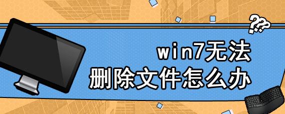 win7无法删除文件怎么办