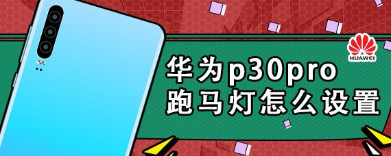华为p30pro跑马灯怎么设置