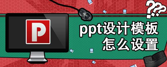 ppt设计模板怎么设置