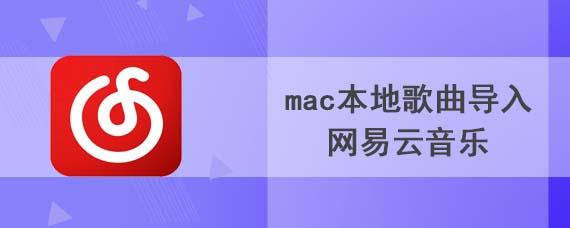 mac本地歌曲如何导入网易云音乐