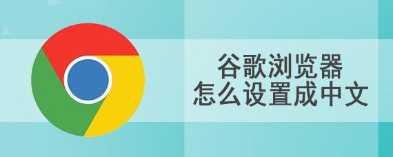 谷歌浏览器怎么设置成中文