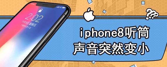 iphone8听筒声音突然变小