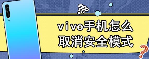 vivo手机怎么取消安全模式