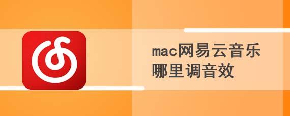 mac网易云音乐哪里调音效