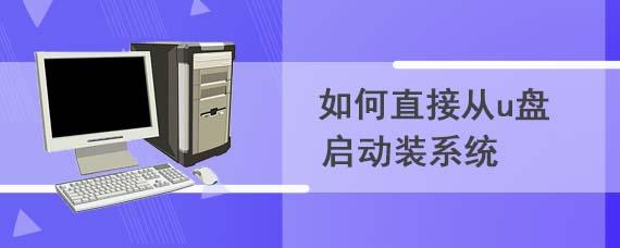 如何直接从u盘启动装系统