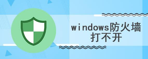 windows防火墙打不开