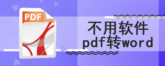 不用软件pdf转word
