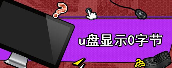 u盘显示0字节