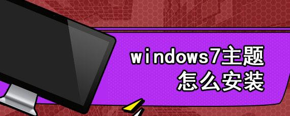 windows7主题怎么安装