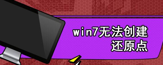 win7无法创建还原点