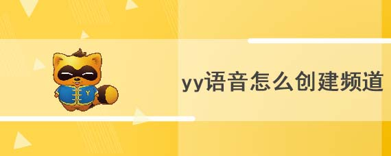 yy语音怎么创建频道