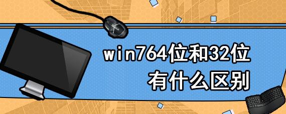 win764位和32位有什么区别