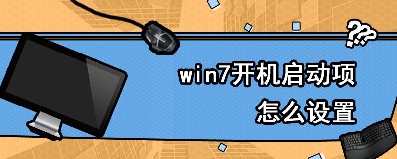 win7开机启动项怎么设置