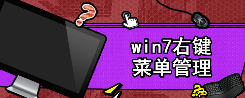 win7右键菜单管理