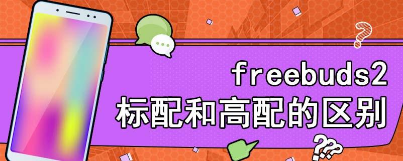freebuds2标配和高配的区别