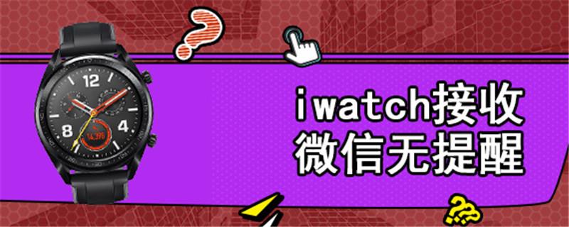 iwatch接收微信无提醒