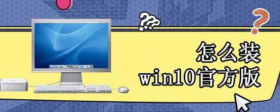 怎么装win10官方版