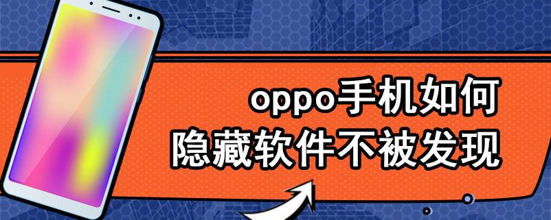 oppo手机如何隐藏软件不被发现