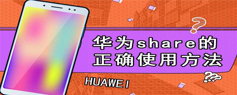 华为share的正确使用方法