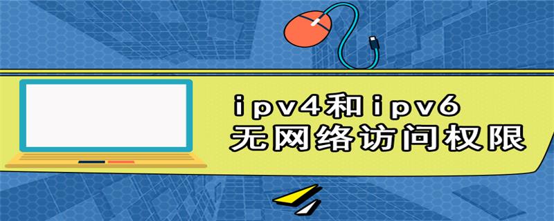 ipv4和ipv6无网络访问权限