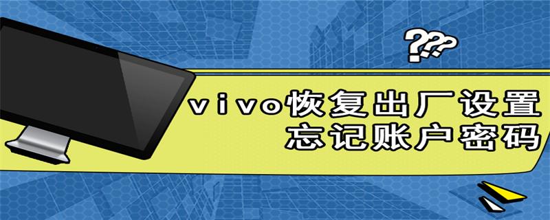 vivo恢复出厂设置忘记账户密码