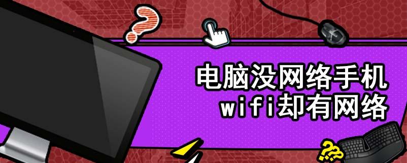 电脑没网络手机wifi却有网络