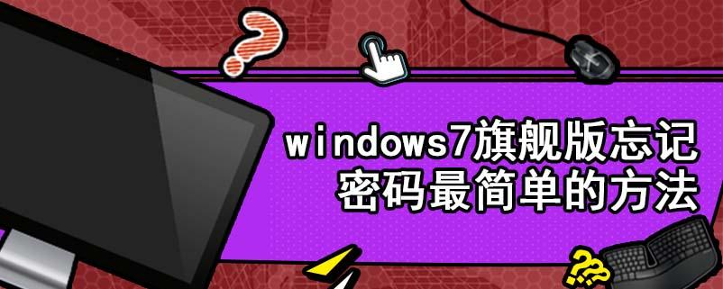 windows7旗舰版忘记密码最简单的方法
