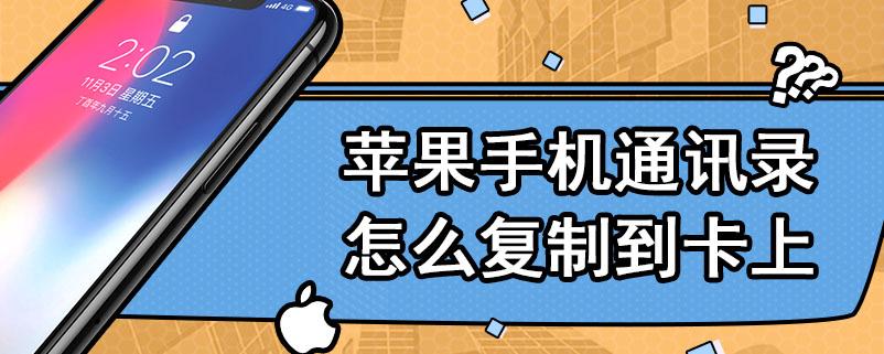 苹果手机通讯录怎么复制到卡上