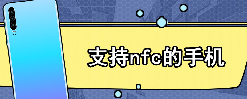 支持nfc的手机