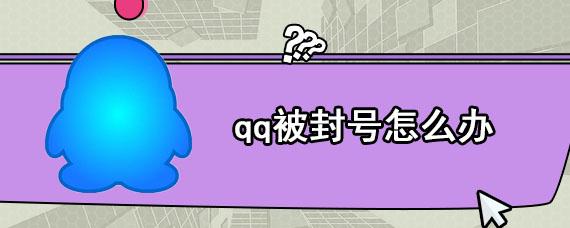 qq被封号怎么办