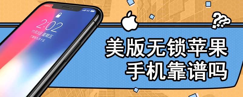 美版无锁苹果手机靠谱吗