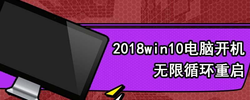 2018win10电脑开机无限循环重启
