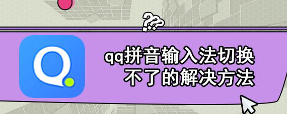 qq拼音输入法切换不了的解决方法