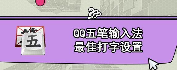 QQ五笔输入法最佳打字设置