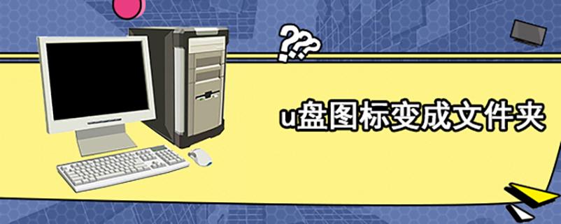 u盘图标变成文件夹