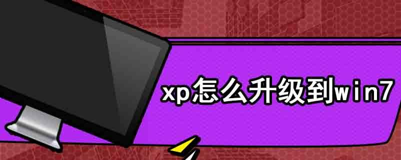 xp怎么升级到win7