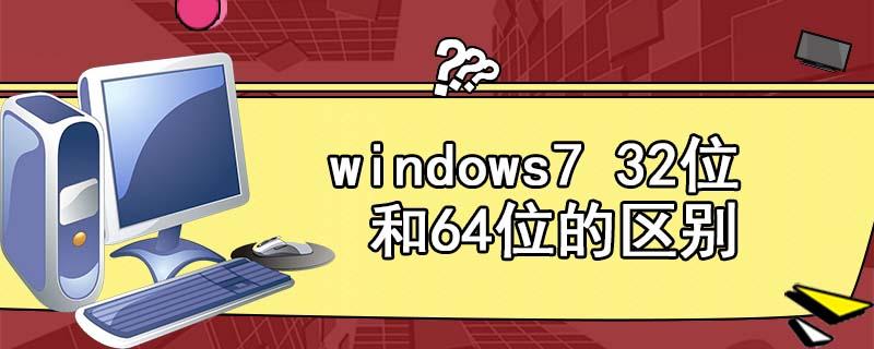 windows7 32位和64位的区别