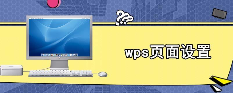wps页面设置