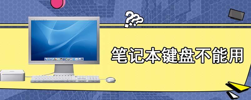 笔记本键盘不能用