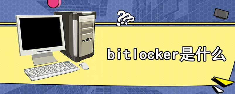 bitlocker是什么