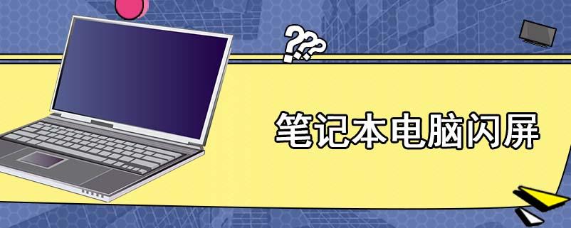 笔记本电脑闪屏