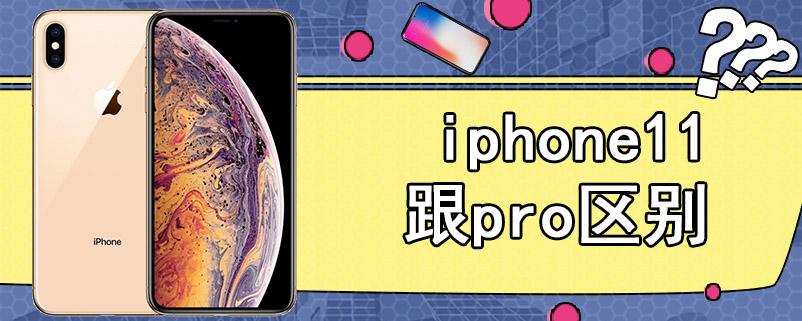 iphone11跟pro区别