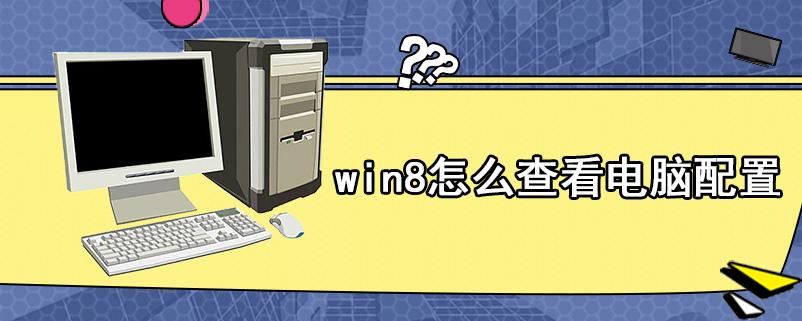 win8怎么查看电脑配置